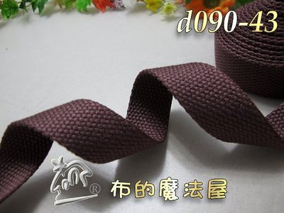 【布的魔法屋】d090-43淺暗紫紅5cm寬素色厚棉織帶(買12碼送1碼,潮包背帶5公分織帶,拼布素面織帶)