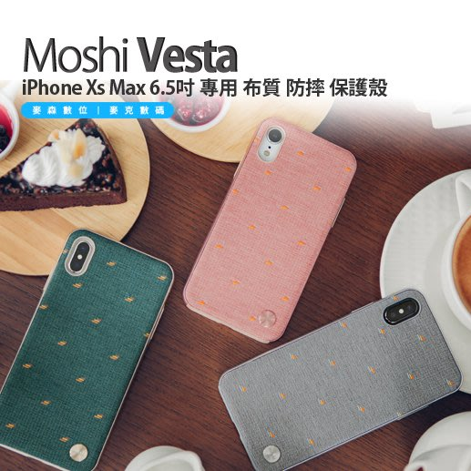 Moshi Vesta iPhone Xs Max 6.5吋 專用 布質 防摔 保護殼 現貨 含稅