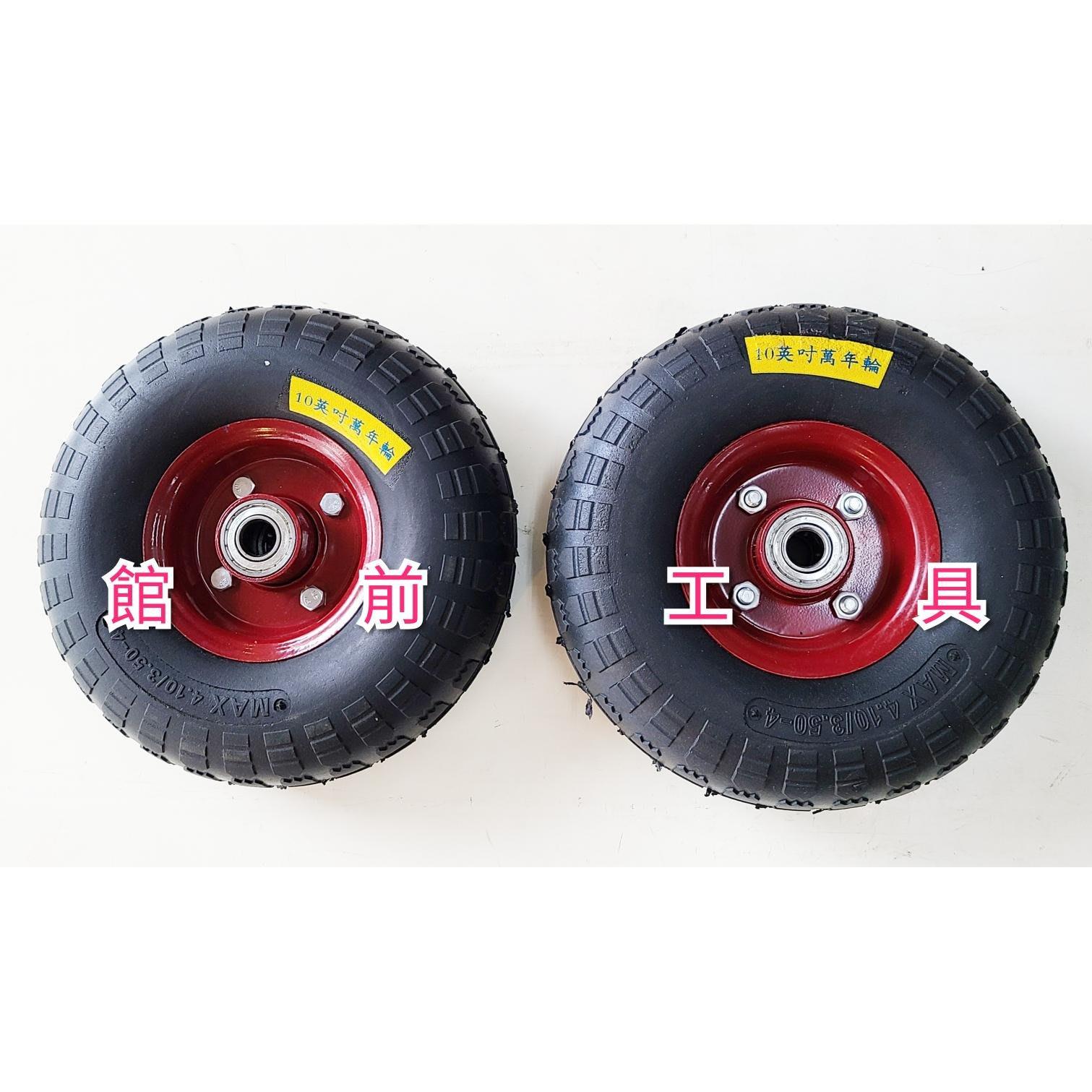 【☆館前工具☆】風輪-10萬年輪輪胎 手推車輪胎 水泥車輪胎 菜車輪胎 輪胎