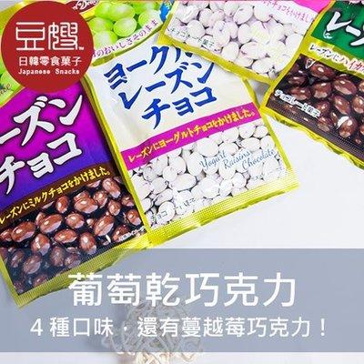 【豆嫂】日本零食 正榮 優格葡萄乾巧克力(多口味)