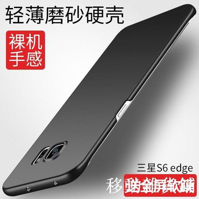 三星手機殼 手機保護殼 三星S6edge手機殼S6保護套曲面直屏S6edge+硅膠磨砂