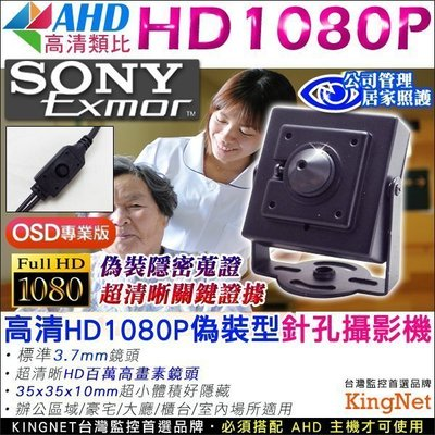 超小 超強 超清楚HD1080P 高清隱藏偽裝式 針孔攝影機 SONY Exmor高清晶片 廣角 針孔攝影機 監視監看