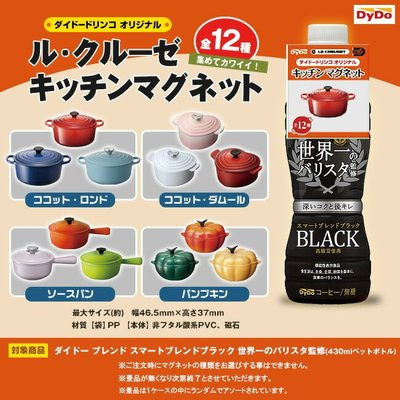 日本限定 Le Creuset Kitchen Magnet 1套共12件 (保證日版)