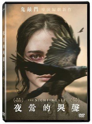 [DVD] - 夜鶯的哭聲 The Nightingale ( 台聖正版 ) - 預計3/6發行