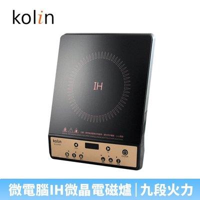 【♡ 電器空間 ♡】【Kolin 歌林】微電腦IH微晶電磁爐(KCS-SJ1914B)