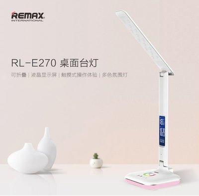 【世明國際】Remax RL-E270 LED 折疊 桌面 護眼 氛圍 檯燈 USB護眼燈 七彩桌燈