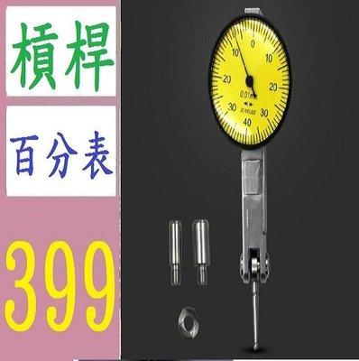 【三峽好吉市】槓桿百分表0-0.8mm小校表較表仔防震防水帶耳槓桿表表座靠表 槓桿百分錶