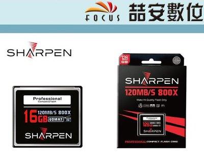 《喆安數位》SHARPEN記憶卡 CF 800X 16GB 120M/S SLC晶片 高階單眼相機專用 公司貨 #1