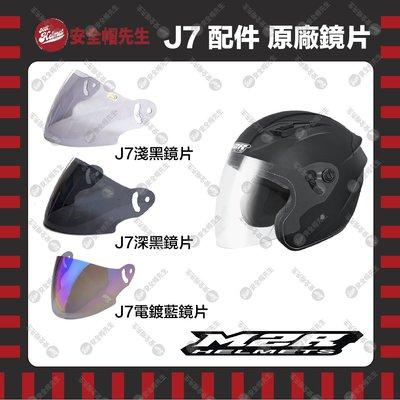 【安全帽先生】 M2R安全帽 J-7 J7 配件 原廠鏡片 淺黑 深黑 電鍍藍