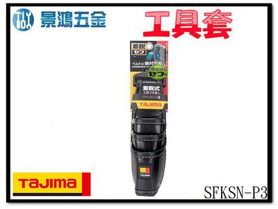 宜昌(景鴻) 公司貨 日本TAJIMA田島 快扣式工具套袋 腰帶 工具袋 工具套 安全掛勾 SFKSN-P3 含稅價