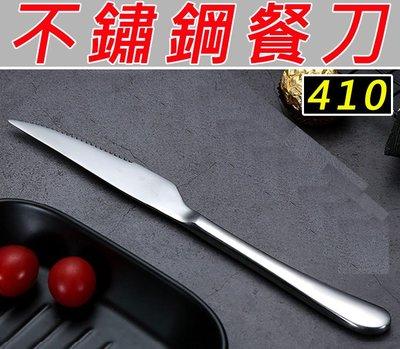 原價百貨》410不鏽鋼餐刀、西餐餐具、牛排刀、刀子,高品質餐具(255)