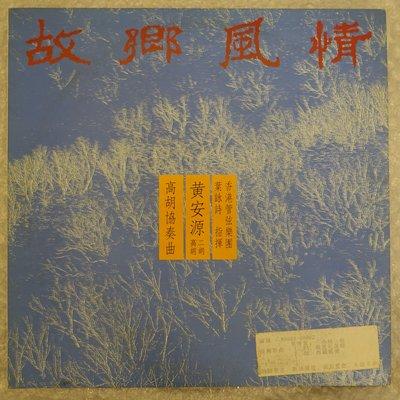 【柯南唱片】黃安源 // 故鄉風情 //接受支付寶與PAYPAL付款 >>LP