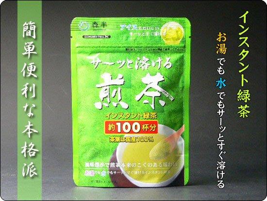 日本 森半 綠茶粉 煎茶粉 60g 約100杯份 即溶快沖 日本茶 LUCI日本代購