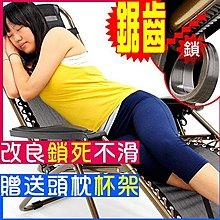 躺椅無段式涼椅.無重力休閒椅扶手椅【推薦+】摺合折合折疊椅摺疊椅戶外露營海灘沙灘C022-006折疊床電腦椅子另售桌搖椅