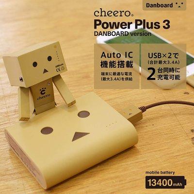 日本 Cheero 阿愣 13400mAh 行動電源 Power Plus 3 行動充 IPhone  【全日空】