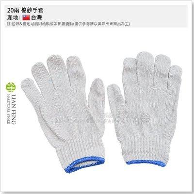 【工具屋】*含稅* 20兩 棉紗手套 工作 手套 多用途 搬運 耐磨 耐用 農用 園藝 工廠作業 台灣製