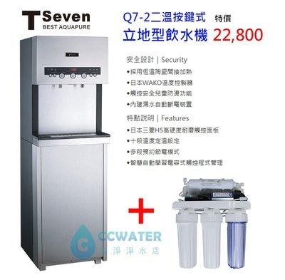 【清淨淨水店】T-Seven Q7-2二溫按鍵式立地型飲水機/免喝生水,搭配5道標準RO機,22800元。
