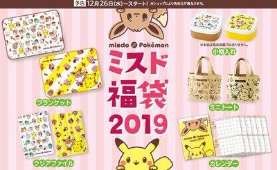 ::: i-MelOn in JP :::【現貨】日本新春Mister Donut x 寶可夢聯名福袋 ¥2160