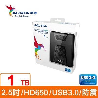 威剛 HD650 1TB(黑) 2.5吋行動硬碟