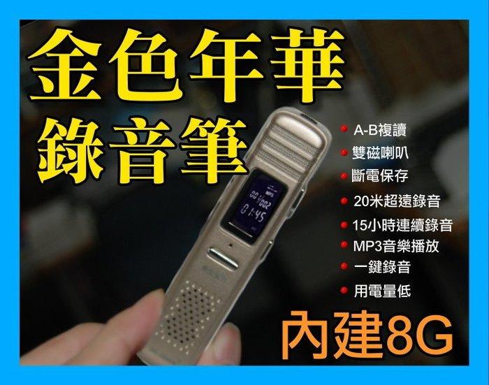 【傻瓜批發】金色年華 錄音筆 內建8G MP3播放 15小時錄音 複讀功能 偽裝搜證 清晰數位錄音 採訪 學習 紀錄