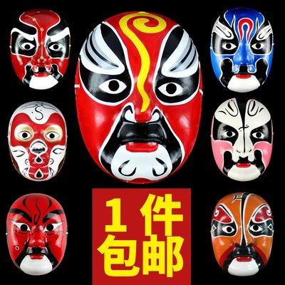 戀物星球 川劇京劇臉譜面具可戴diy手工兒童幼兒園裝飾擺件掛件中式墻掛飾