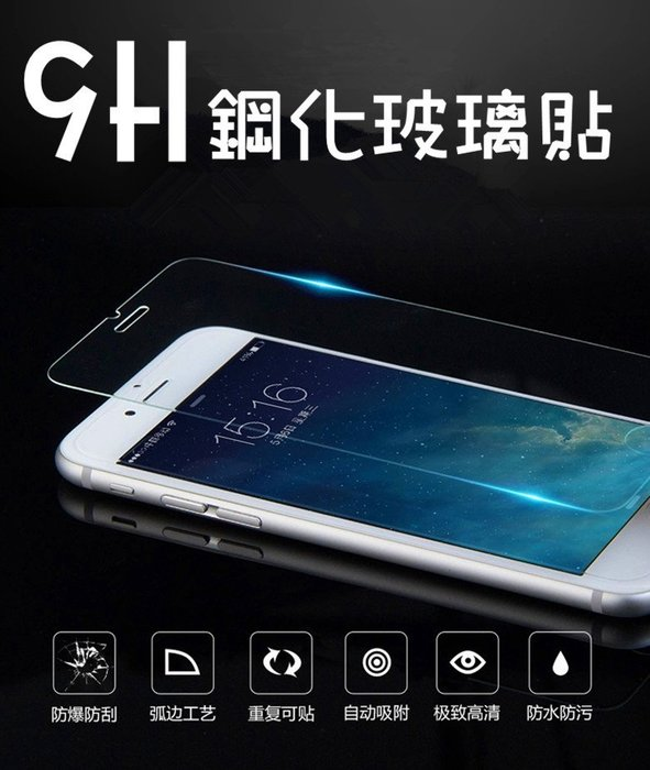 HTC One Max 玻璃 保護貼 玻璃膜 鋼化玻璃貼 手機螢幕 玻璃貼膜