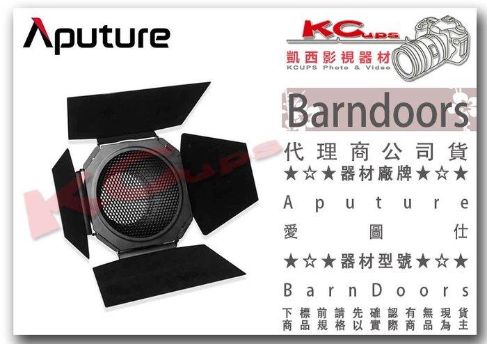 凱西影視器材【 Aputure 愛圖仕 Barndoor 四葉片 含 蜂巢 保榮口小罩 色片夾 】 控光 檔板 檔光板
