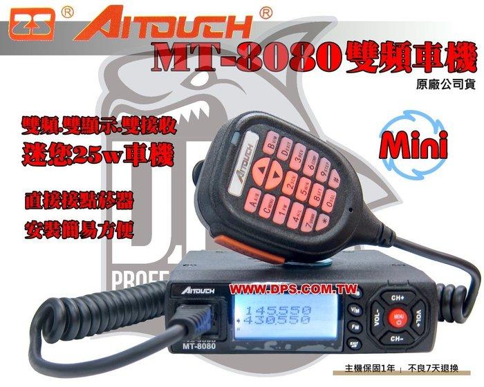 ~大白鯊無線電~(含發票)下殺$2480 Aitouch MT-8080 Mini 25w PLUS雙頻車機.雙收