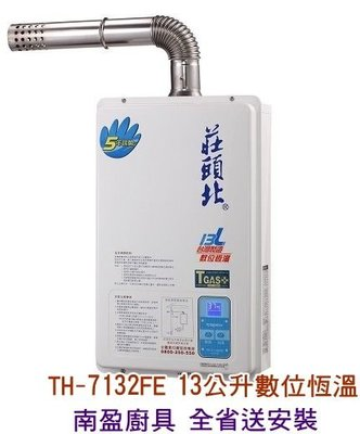 詢價再折扣 全省送安裝! 莊頭北 特約商 TH-7132FE 13L 數位強排 恆溫 熱水器 TH-7132