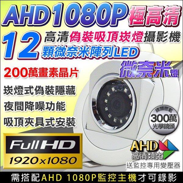 監視器 AHD1080P 偽裝崁燈型攝影機 12顆微奈米陣列夜視燈 200萬畫素晶片 高清錄影 隱密蒐證 關鍵證據
