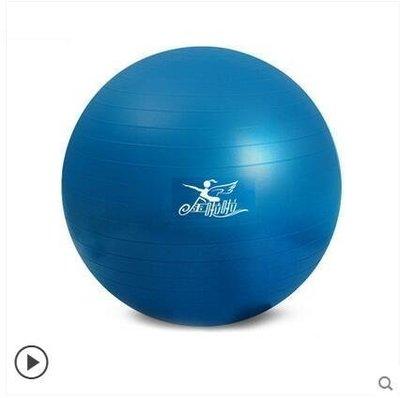{易生發生活館}加厚瑜珈球防爆健身球瑜伽球孕婦球減肥球復健分娩瑜伽運動平衡球  藍色(磨砂面有logo)