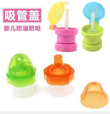 【妞妞愛挖寶】 日本原單吸管蓋兒童便攜式瓶裝飲料防溢吸管蓋防嗆吸管組