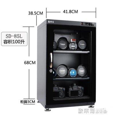 防潮箱 科呈85100L電子防潮箱 單反鏡頭乾燥箱攝影器材除濕箱相機防潮櫃 MKS
