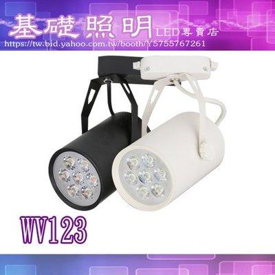 M《基礎照明》另有大瓦數LED筒狀軌道射燈9W 錫片散熱服飾店/餐廳/居家(WV123)可改吸頂崁燈/商業空間,展覽會場