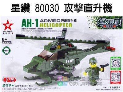 ◎寶貝天空◎【星鑽 80030 攻擊直升機 】戰爭飛機國防陸戰,小顆粒,軍事系列,可與LEGO樂高積木組合玩