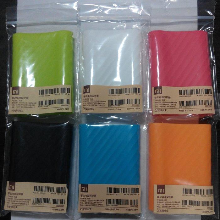 【優質】小米 保護套 行動電源 10000mah 矽膠套  顏色可自選 果凍套 10000 小米電源保護套 近原廠品質