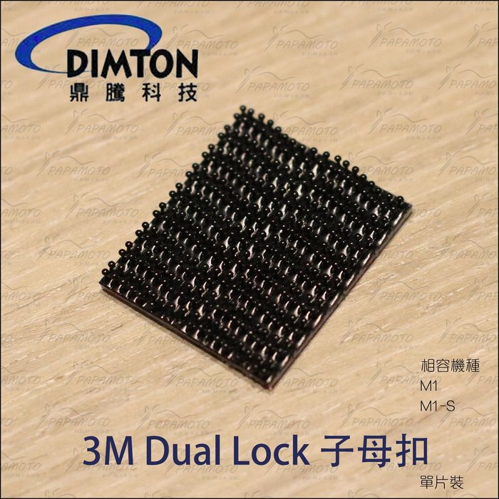 鼎騰 DIMTON 3M™ Dual Lock™ 子母扣 單片裝 ( M1 EVO M1-S M1-S)