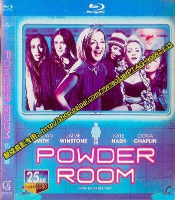 【藍光電影】化妝室/化妝間 Powder Room (2013) 61-023