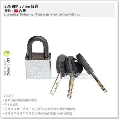 【工具屋】*含稅* 3L鎢鋼鎖 30mm 同號鎖 短鉤 四角頭白鐵鎢鋼鎖 鎖頭 安全性更高 掛鎖 一般鐵剪無法剪斷 台灣
