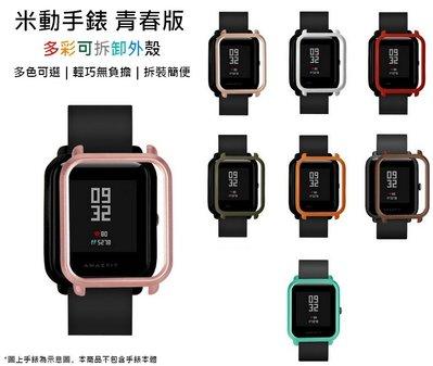 AMAZFIT米動手錶青春版 保護殼