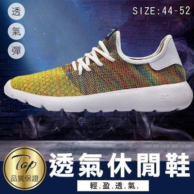 【US14超大尺碼】男鞋 運動鞋 休閒鞋 編織鞋 透氣運動鞋-44-52【AAA6086】