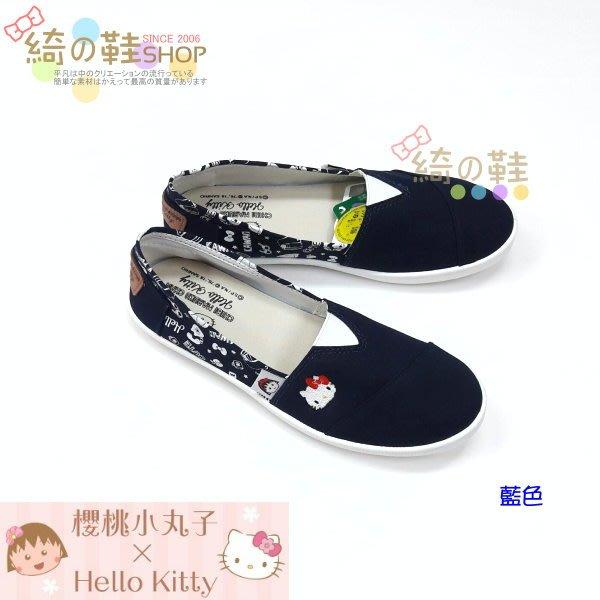 """☆綺的鞋鋪子☆【凱蒂貓】 Hello Kitty X 櫻桃小丸子""""聯名款大童 親子款 87 藍 01休閒懶人鞋-台灣製造"""