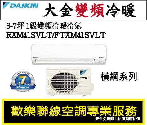 『免費線上估價到府估價』DAIKIN大金 6-7坪 1級變頻冷暖冷氣 RXM41SVLT/FTXM41SVLT 橫綱系列