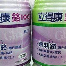 EMMA賣場~金補體素-立得康鉻100每罐61元滿2箱免運