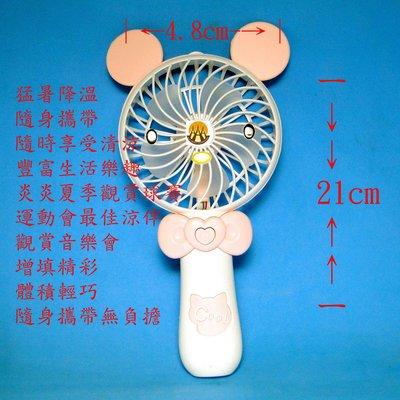 usb手持式可愛卡通迷你隨身風扇(有燈光)DSC02523