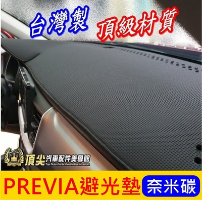 TOYOTA豐田【PREVIA儀錶板避光墊-奈米碳】(2006-2020年PREVIA專用) 小P前擋遮陽墊 黑色止滑墊