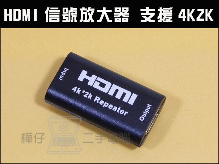【樺仔3C】HDMI信號放大器 支援4K 2K HDMI母對母鍍金接頭 /信號延長/中繼/放大 HDMI延長器