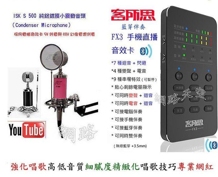 客所思 FX3 藍芽伴奏手機直播音效卡+isk S500電容麥克風+NB35支架+防噴網送166種音效參考森然播吧