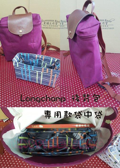 ~ 幸福工作室 ~Longch LePliage 拉鍊尼龍後背包款 袋中袋 包包收納袋