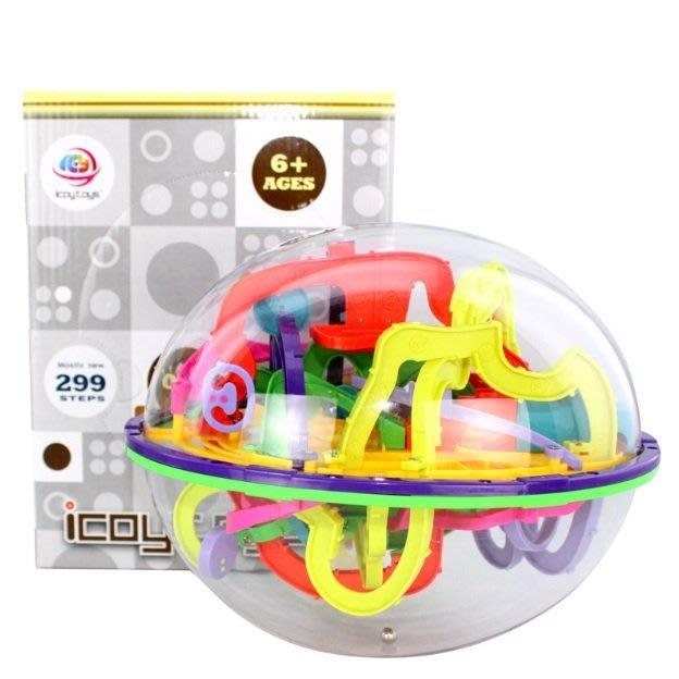 佳佳玩具 -----  最新 3D立體迷宮球 魔力益智球 299關智力球 迷宮球 智力球益智玩具 【CF117585】